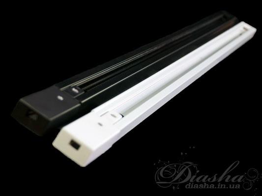 Токонесущая рейка увеличенной мощностиТехнические светильники, Подсветка для витрин, Прожектор