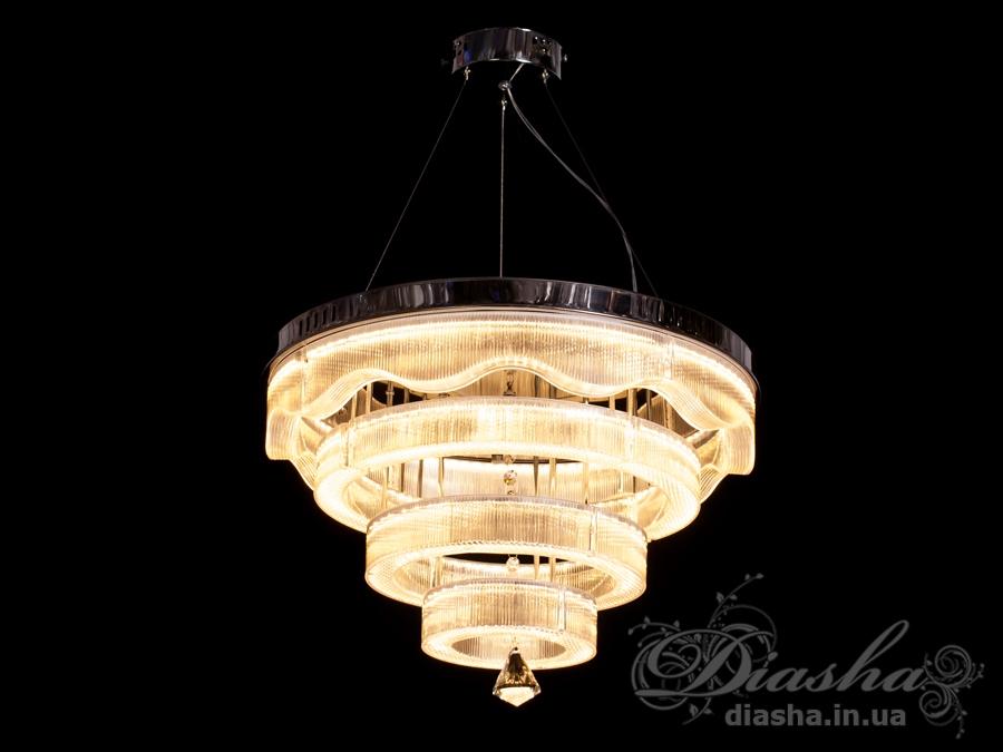 Если Вы хотите украсить Ваше жилье светильниками, выполненными в одном стиле, то в этом Вам поможет предлагаемое ТМ «Диаша» разнообразие размеров и форм светодиодных люстр.Представляемые Вам люстры являются флагманом на рынке люстр украины. Данная модель укомплектована светодиодными лампами мощностью более 50Вт. Что позволяет осветить комнату 12-15 метров даже без установки в люстру дополнительных ламп.