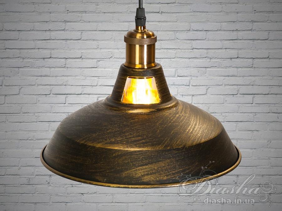 Cветильник в стиле лофт отлично подходит для освещения столиков кафе, барной стойки, рабочей поверхности в кухне-студии и тд.Применение светильника-подвеса в стиле «лофт» весьма разнообразно. Этот светильник отлично подходит для подсветки рабочей поверхности. Минимализм этой люстры подчеркнет вашу индивидуальность и чувство стиля.Стиль «Лофт» сейчас очень популярен, его любят как творческие личности, так и весьма практичные люди, предпочитающие комфорт и простоту в интерьере. Люстры в стиле «лофт» идеально впишутся в современные дома, квартиры, кафе, арт-пространства, коворкинги, квеструмы. За счет регулировки шнура можно подобрать оптимальную высоту светильника.Возможно использовать с лампой увеличенной мощности за счёт хорошей вентиляции. Благодаря прорезям в верхней части светильника обеспечивает ненавязчивую подсветку потолка.Идеально сочетается с лампой Эдиссона.Лампа в комплект не входит.