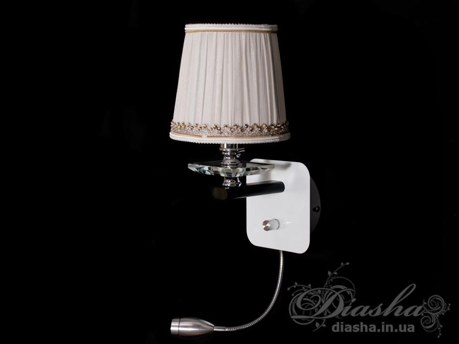 Прежде всего, назначение бра - это давать освещение при работе либо чтении. В этом бра объединились классические формы и современные светодиодные технологии. Дополнительный светодиодный свет выполнен на гибкой ножке, что позволяет максимально подрегулировать под себя и свои потребности, будь-то вышивка, чтение, учеба. Бра сочетает мягкий, рассееный свет от абажура и направленный светодиодный поток, это очень удобно и практично.