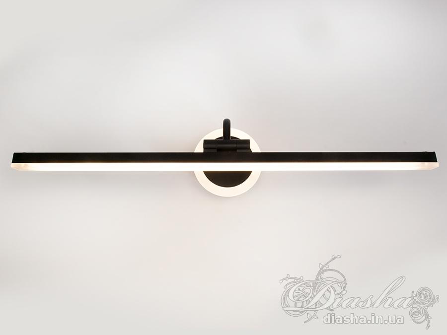 Подсветка для зеркал и картин 18W, 54смСпоты, Подсветка для зеркала, Светильники для картин, Источники направленного света, Новинки