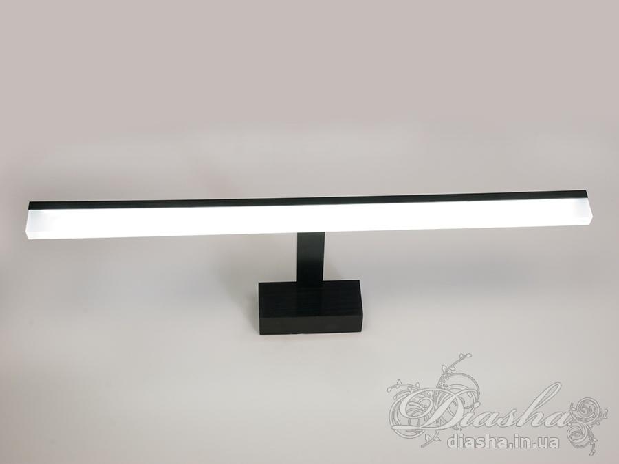Подсветка для зеркал и картин 16W, 57смСпоты, Подсветка для зеркала, Светильники для картин, Источники направленного света
