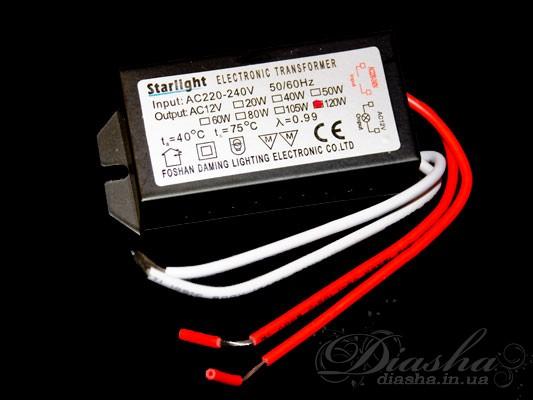 Электронный трансформатор для галогеновых ламп, 120ВтЭлектрофурнитура, Трансформаторы и ПРУ