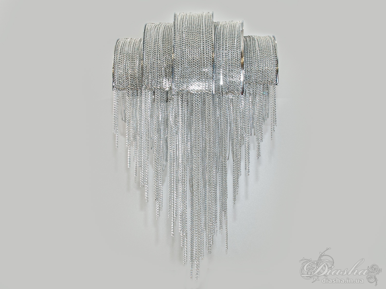 Новые эксклюзивные бра с цепочками представленные на нашем сайте готовы озарить своим светом квартиры Украинцев. Мы рады представить коллекцию классических люстр и бра под стандартную лампу которые идеально подойдут для помещений с высокими потолками, лестниц, залов!!!  Тысячи металлических цепочек мягко рассеят свет по вашему помещению, создавая милионы теней. Легкая природная подвижность цепочек, реакция на ветер и прохождение мимо бра, создают уютное ощущение света через листву. Бра обладает по истине невероятной воздушностью и грацией.