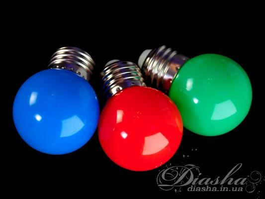 Цветные лампы предназначены для декоративной интерьерной и архитектурной подсветки. Являются идеальной заменой цветной лампы накаливания тиа G45, мощностью 25Вт. Внешне не отличаются от данных ламп. При этом лампа не нагревается и потребляет в 25 раз меньше энергии.