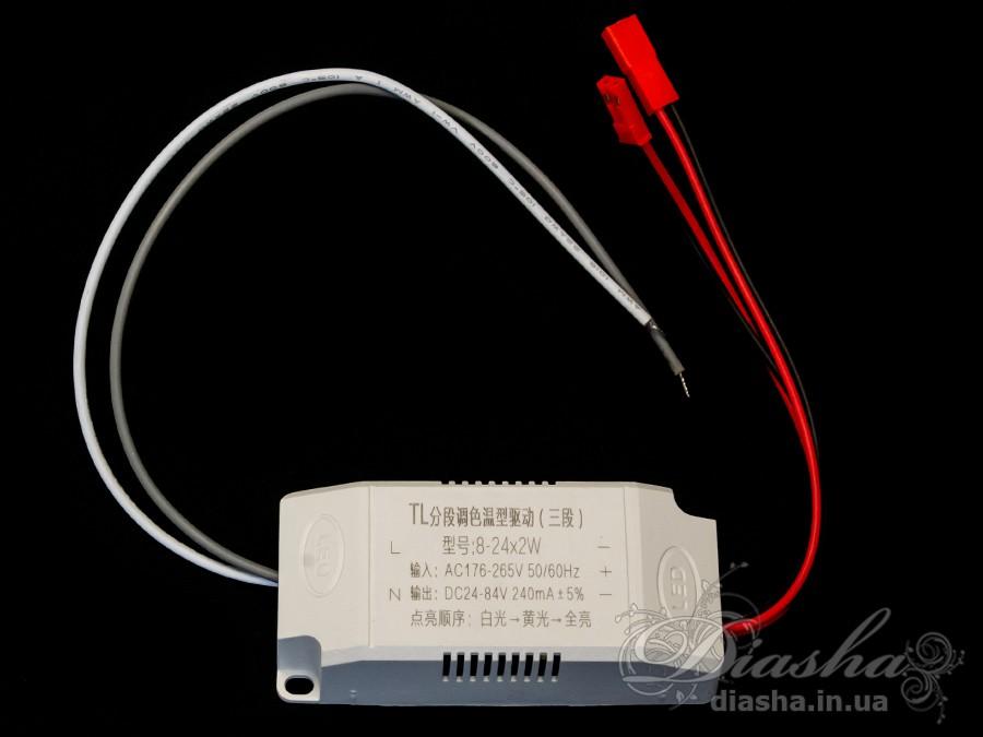 Блок питания для светодиодных люстр и бра применяется в люстрах как драйвер для цветной светодиодной подсветки (3color), а также для бра с режимами переключения тёплый-холодный-нейтральный.Блок питанияустанавливается на место родного блока питания светодиодной люстры или бра.Данный комплект может быть использован на бра и люстрах с рабочим током светодиодных модулей от 210мА до 300 мА.Блок питанияимеет 2 выходных канала для подключения к стандартной светодиодной люстре, схема подключения